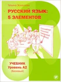 Russian Language Russkiy