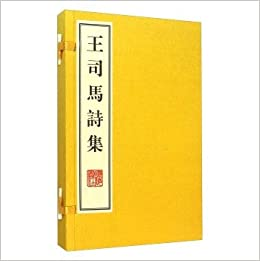 Wang Sima poetry (Set 2 Volumes)(Chinese Edition)