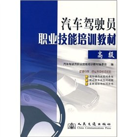 Car driver's vocational skills training materials (Advanced)(Chinese Edition) ebook