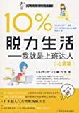 img - for 10% off the power of life: I am working up to people (mind articles)(Chinese Edition) book / textbook / text book