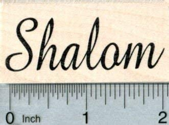Shalom Rubber Stamp, Hebrew, Peace, Jewish Greeting