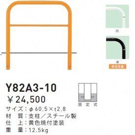 帝金 Y82A3-10 バリカー横型 スタンダード スチールタイプ W1000×H800 直径60.5mm 固定式  白 B00ALSJ5R0 19500 カラー:白 カラー:白