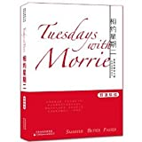img - for Tuesday With Morrie(Bilingual,Chinese&English,paperback) book / textbook / text book
