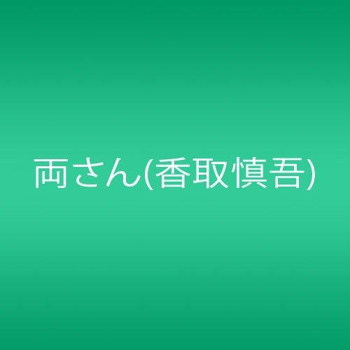 KOCHIKAME 2011 RYO SAN SONG BOOK