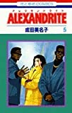 Alexandrite (5) (花とゆめCOMICS)