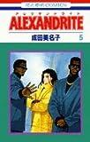 Alexandrite Vol. 5 (Comic in Japanese)
