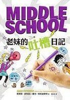 Middle School: My Brother Is a Big, Fat Liar (Chinese Edition)