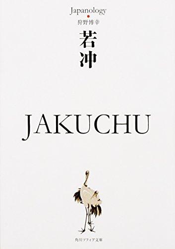 若冲 JAKUCHU ジャパノロジー・コレクション (角川ソフィア文庫)
