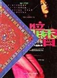img - for Fragrance(Chinese Edition) book / textbook / text book
