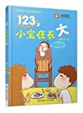 Dandan Parenting Diary picture book series: 123. Andy grew up(Chinese Edition)