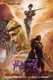 バイストン・ウェル戦記 ガーゼィの翼