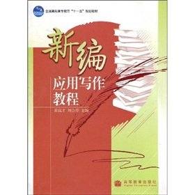 Read Online National Higher Education Eleventh Five-Year Plan Book: New application writing tutorial(Chinese Edition) pdf epub