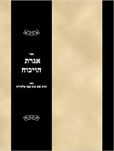Sefer Igeres haVikuach