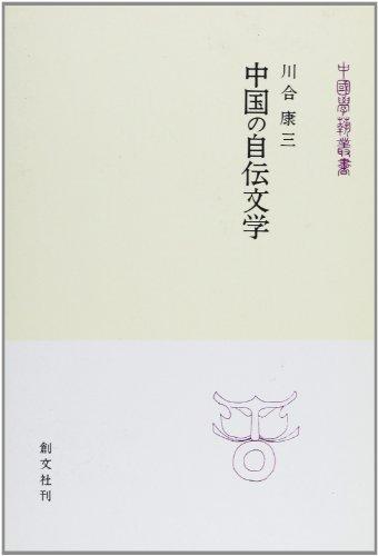 中国の自伝文学 (中国学芸叢書)