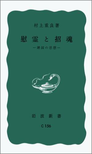 慰霊と招魂―靖国の思想 (岩波新書)