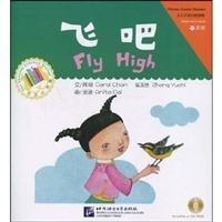 Fly High (Chinese Edition) by Chen, Qi published by Bei Jing Yu Yan Da Xue Chu Ban She/Tsai Fong (2009) [Paperback]