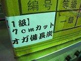 中国カットオガ炭1級 揃い7Cm 10㎏x6箱 中国オガ最上級品 B00LYMH8MQ