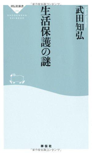 生活保護の謎(祥伝社新書286)