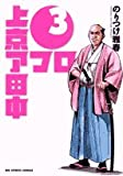Tokyo Afro Tanaka 3 (Big Comics) (2008) ISBN: 409182014X [Japanese Import]