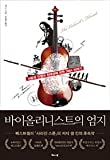 Download Korean Edition of The Violinist's Thumb in PDF ePUB Free Online