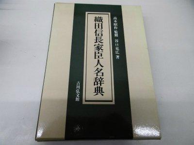 Oda Nobunaga kashin jinmei jiten (Japanese Edition)