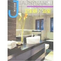 home elements: toilet bathroom(Chinese Edition) PDF
