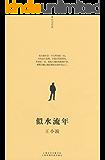 似水流年-王小波全集(作家出版社典藏版本)