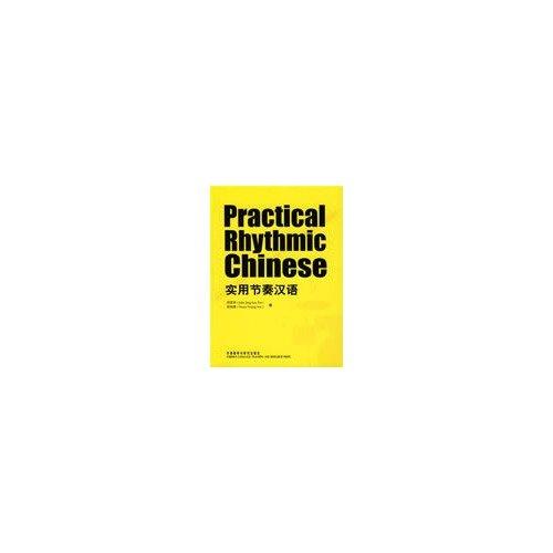 Read Online Practical Rhythmic Chinese (Chinese Edition) pdf epub