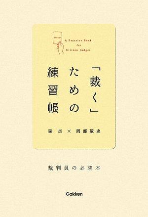 「裁く」ための練習帳―裁判員の必読本