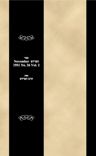 Download Sefer haPardes November 1951 No. 26 Vol. 2 (Hebrew Edition) PDF