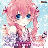 Syojo Siniki Syojo Tengoku-The Garden of Fifth Zoa- Soundtrack