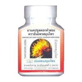 100 Thanyaporn Safflower False Saffron Herbal Diet, Fat Loss, Slimming Amazing From Thailand Review
