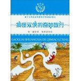 Funny Yatterman wonderful travel: the Wyatt novels(Chinese Edition)