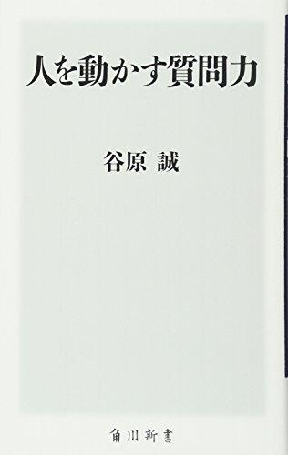 人を動かす質問力 (角川oneテーマ21 C 171)