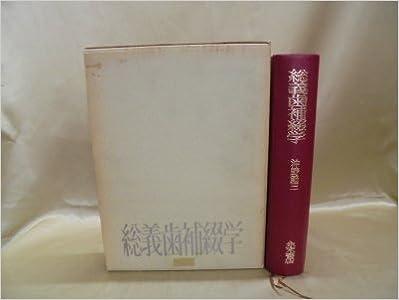総義歯補綴学 (1964年) | 沖野 ...