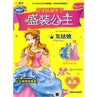 Q bookshelf. Aladdin Book. Stereo dress dress handmade Princess: Cinderella (4-8 years) [paperback](Chinese Edition)