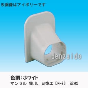 10個セット スリムダクトLD LDシーリングキャップ 70タイプ ホワイト LDP-70-W_set