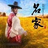 [CD]名家 韓国ドラマOST