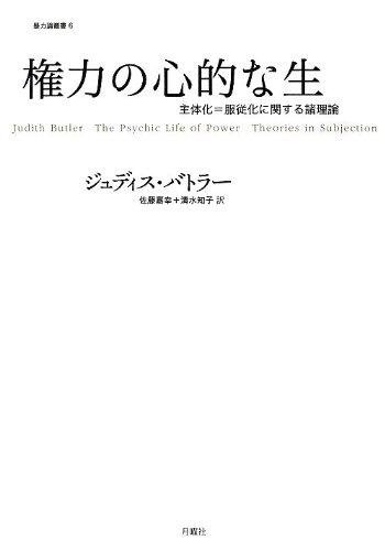 権力の心的な生―主体化=服従化に関する諸理論 (暴力論叢書)