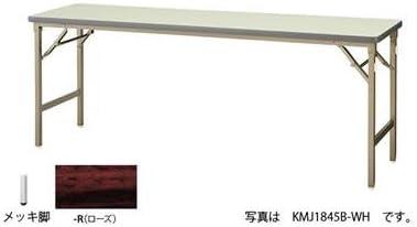 折りたたみテーブル  KMJ1845M-R
