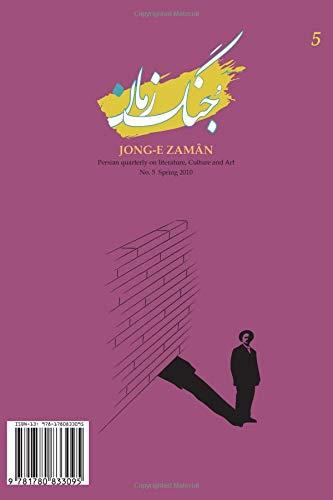 Jong-e Zaman 5 Mansour Koushan