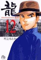 Read Online Dragon 12 (Shogakukan bunko no A 32) (2008) ISBN: 4091961320 [Japanese Import] pdf epub