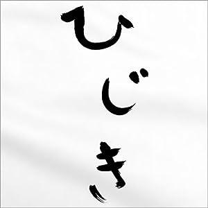 幸服屋さん おもしろTシャツ ひじき 半袖Tシャツ ひらがな手描き筆文字tシャツ hi06 M ホワイト