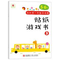 Read Online Small red flowers My first game mathematics enlightenment Sticker Book 3 (5-6 years old)(Chinese Edition) pdf epub