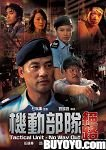 Tactical Unit : No Way Out (Blu-ray Version)