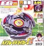 ベイブレード ドライガーG(ガトリン A-94