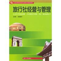 travel agency business and management [paperback](Chinese Edition) pdf epub