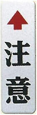 注意板 大(支柱φ60.5用取付バンド付) 600×180 1.0t アルミ板 全面反射