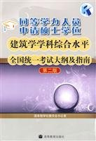 equivalent staff to apply to a master s degree level of disciplinary architecture outline of National Examination and Guide (2nd Edition)(Chinese ()