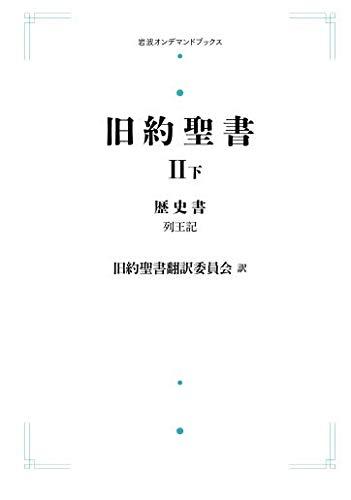 旧約聖書 Ⅱ 下 歴史書 列王記 (...